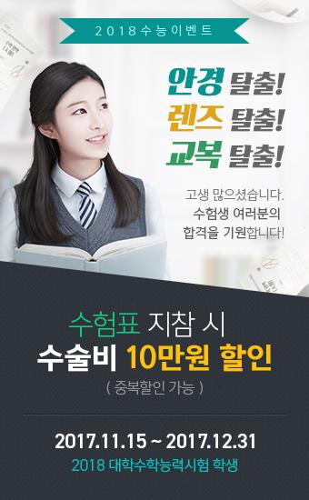 popup_2018수능이벤트_수정.jpg