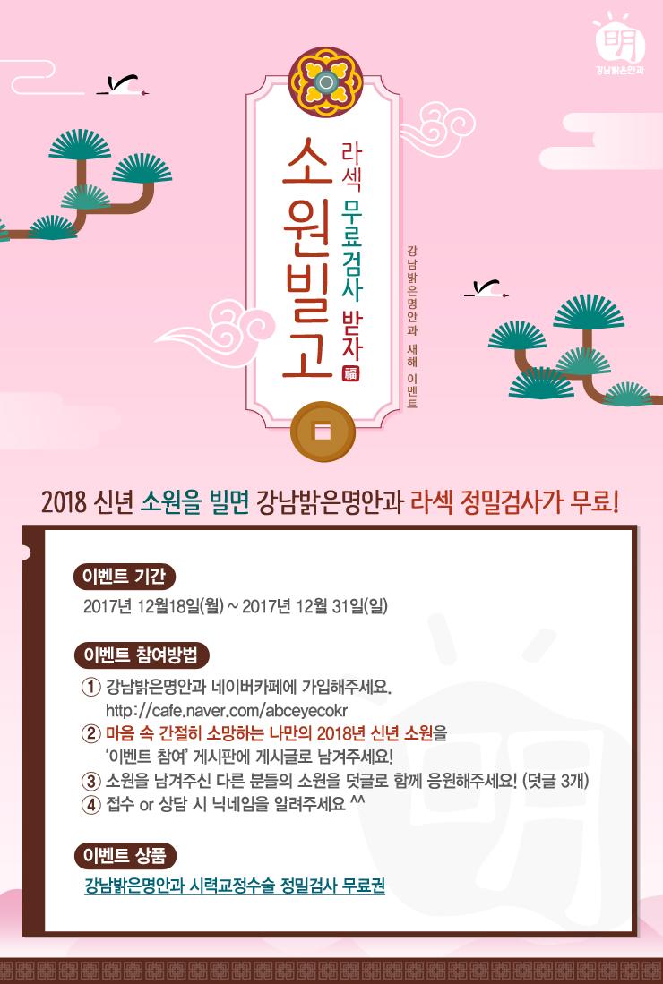강남밝은명안과_온라인마케팅 38차_네이버카페 이벤트배너.jpg