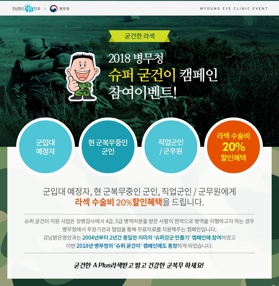 굳건한라섹_event.jpg