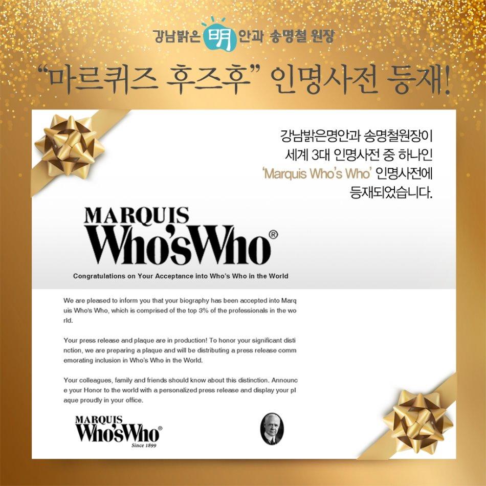 강남밝은명안과_온라인마케팅 40차_웹배너 (인명사전).jpg