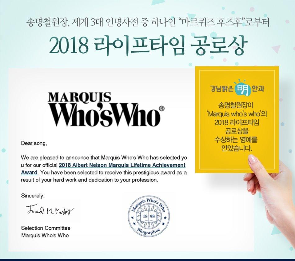 강남밝은명안과_온라인마케팅 40차_웹배너 (평생공로상).jpg