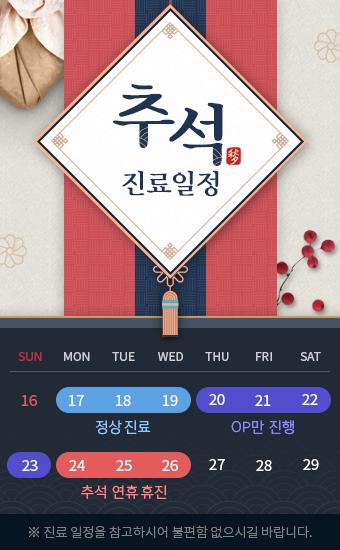 2018.09 추석연휴 휴진안내 팝업.jpg