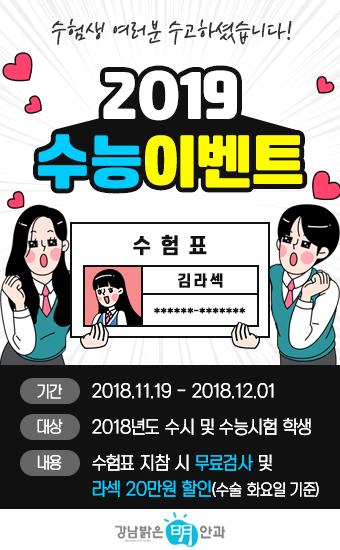 2019수능이벤트.jpg