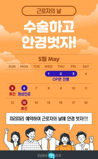 2019.04 5월 근로자의 날 OP 안내.jpg